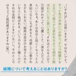 松村北斗が結婚観について語った記事の画像