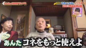 田村真子がご長寿から「コネをもっと使え」とアドバイスされている画像