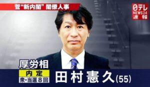 田村真子の父親・田村憲久厚生労働大臣の画像