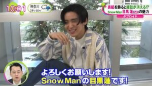 目黒蓮が「Snow Manの目黒蓮です」と自己紹介している画像