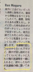 目黒蓮が洗濯機の使い方がわからないと告白したインタビュー記事の画像