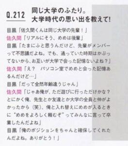 目黒蓮と佐久間大介が大学時代の思い出を語るインタビュー記事の画像