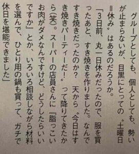 目黒蓮が一人用の鍋を買ったこと話しているインタビュー記事の画像
