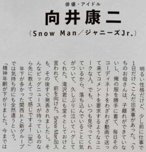 向井康二が母親のことを語ったインタビュー記事の画像