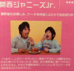 向井康二と兄の向井達郎が関西ジャニーズ時代にケーキを二人で食べている画像