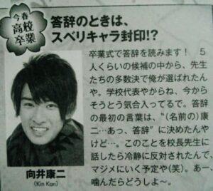 向井康二が高校の卒業式で答辞を読むことが決まったと答えるインタビュー記事