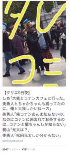 ジャニーズの七五三掛龍也がコナンカフェに行ったというタレコミ情報の画像