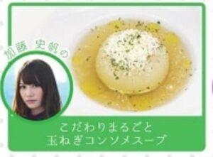 加藤史帆がスイーツパラダイスでコラボした玉ねぎ料理の画像