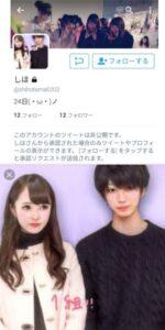 加藤史帆がジャニヲタ時代に彼氏と写った画像