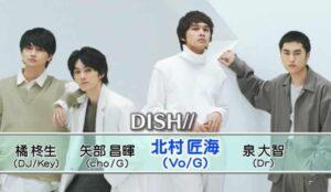北村匠海とDISH//メンバーの画像