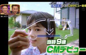 北村匠海が幼少期の9歳でCMデビューした時の画像