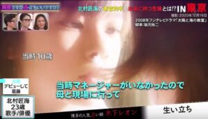 北村匠海が2008年ドラマ『太陽と海の教室』でファーストキスを体験する時の画像