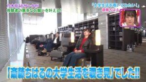 斎藤ちはるが明治大学の図書館でくつろぐ画像