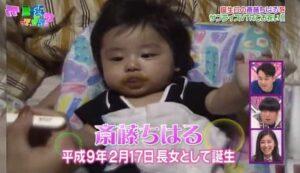 斎藤ちはるの小さい頃の画像