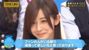 斎藤ちはるの父が『乃木坂工事中』で娘に頑張ってほしい思いを話す画像